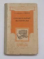 """П.Абрамов """"Строительные материалы"""" 1954 год"""