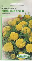 Семена бархатцев «Лимонный принц» 0,5г