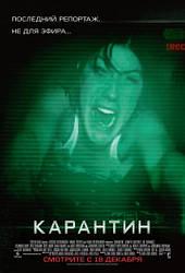 DVD-диск Карантин (Д. Карпентер) (США, 2008)