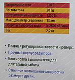 Дриль Іжмаш DU-1250, фото 6