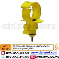 Ниппельная поилка с креплением на круглую трубу (360 градусов) (НП-5)