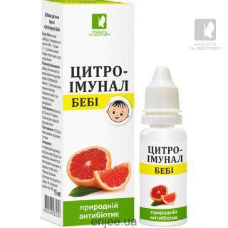 Цитроиммунал Бебі 15мл.краплі Краса і Здоров'я