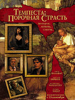 DVD-диск Темпеста: порочная связь (Р.Хауэр) (2004)
