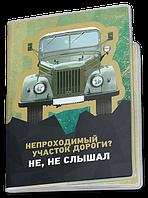 Обложка для паспорта  Вездеход ГАЗ-69