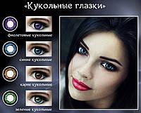 """Линзы цветные """"ELITE Lens"""" Производства КОРЕЯ (большой выбор) + ПОДАРОК"""