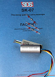 Эмулятор катализатора - лямбда зонда SK-02, 07, 06 - оригинал