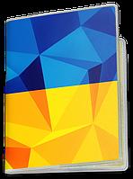 Обложка для паспорта  Полигональный Флаг (Чашка с украинской символикой,)