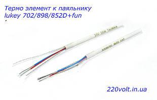 Термо элемент к 702/898/852D+fun(нагрев. эл. про-во Taiwan) 24V50W
