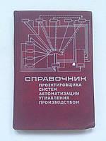 Справочник проектировщика систем автоматизации управления производством