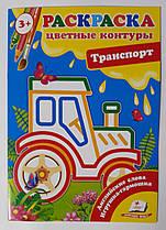 Раскраска СКА5: Цветные контуры Транспорт 93863 Пегас Украина