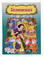 Книжка детская А5/А4 ВСЕ ОПТ