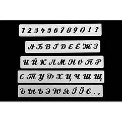 Трафарет Алфавит универсальный (укр-рус)