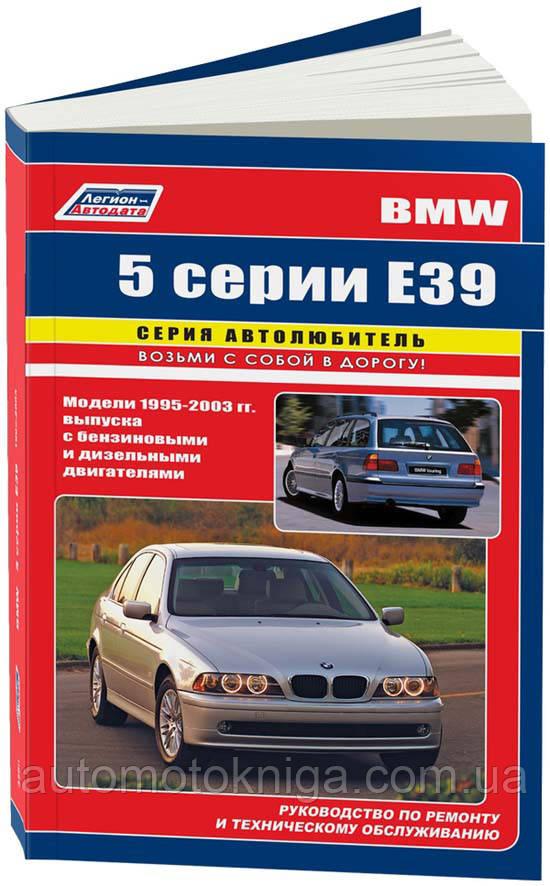 BMW 5 серии Е39 Модели 1995-2003 гг. выпуска Бензин • дизель Руководство по ремонту