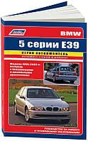 BMW 5 серии Е39 Модели 1995-2003 гг. выпуска Бензин • дизель Руководство по ремонту, фото 1