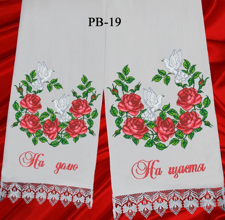 Рушник свадебный (заготовка для вышивки)