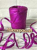Рафия фиолетовая декоративная водоотталкивающая для декора и упаковки