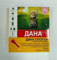 Дана Спот-Он капли против блох и клещей 3х0,5мл для котят и кошек до 3 кг.