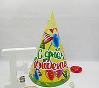 Праздничные колпачки С днем рождения шарики 16 см