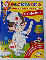 Раскраска СКА5: Цветные контуры Профессии 93862 Пегас Украина