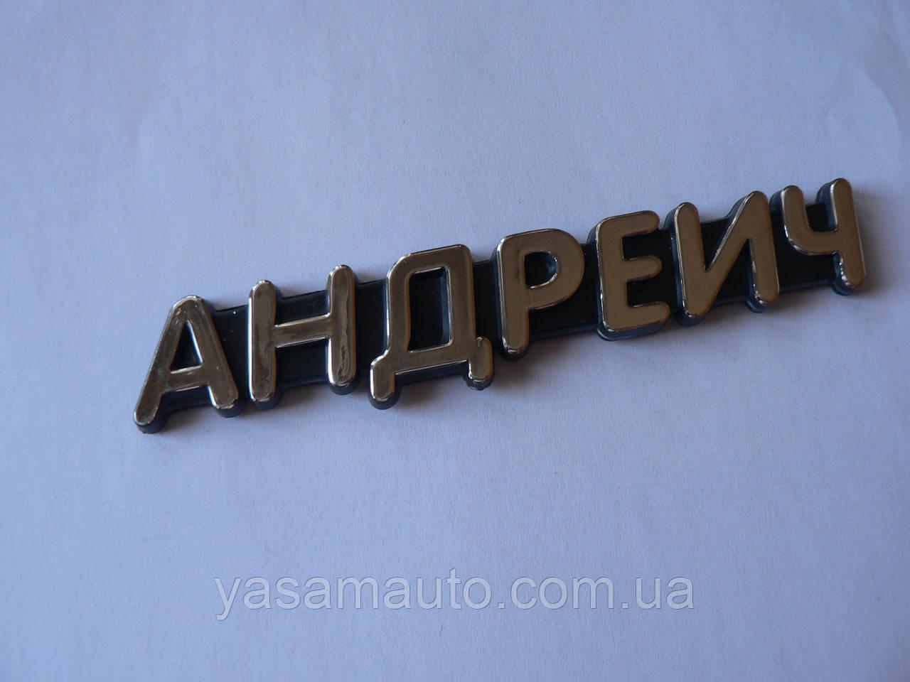 Наклейка pp имя отчество Андреич 126х24х4мм мужское пластик буквы надпись задняя на авто мальчика