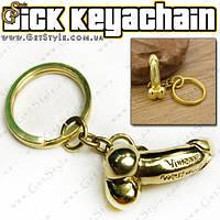 """Брелок для настоящих мужчин - """"Dick Keyachain"""""""