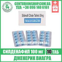 Дженерик Виагра | MALEGRA 50 | Силденафил 50 мг | 10 таб
