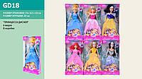 """Лялька """"Принцеса Діснею"""" GD18 (664351)  6 видів, 29см, в кор.15*5,5*33 см"""