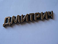 Наклейка pp имя отчество Дмитрич 130х25х4мм мужское пластик буквы надпись задняя на авто мальчика