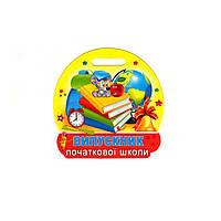 """Медаль """"Випускник початкової школи"""" 18.1058"""
