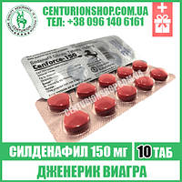 Виагра | CENFORCE 150 | Силденафил 150 мг |  10 таб купить дженерик