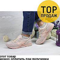 Женские кроссовки Asics Gel Lyte, пастельного цвета / кроссовки женские Асикс Гель Лайт, замшевые, стильные