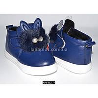 Демисезонные ботинки с ушкамии, 25 размер, кожаная стелька, супинатор