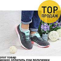 Женские кроссовки Asics Gel Lyte, серые с мятой / кроссовки женские Асикс Гель Лайт, замша, удобные, модные