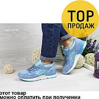 Женские кроссовки Asics Gel Lyte, голубого цвета / кроссовки женские Асикс Гель Лайт, замшевые, стильные