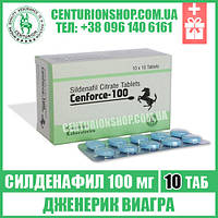 Виагра | CENFORCE 100 | Силденафил 100 мг |  10 таб купить дженерик