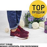 Женские кроссовки Asics Gel Lyte, бордового цвета / кроссовки женские Асикс Гель Лайт, замшевые, модные