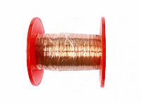 Провод обмоточной диаметром 0,12 мм на катушке 0.1 кг