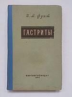 Гастриты И.Фунт