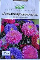 Семена цветов астра Принцесса Бенари смесь 30 шт