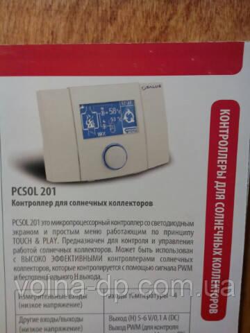 Контроллер  для солнечных коллекторов PCSol 201