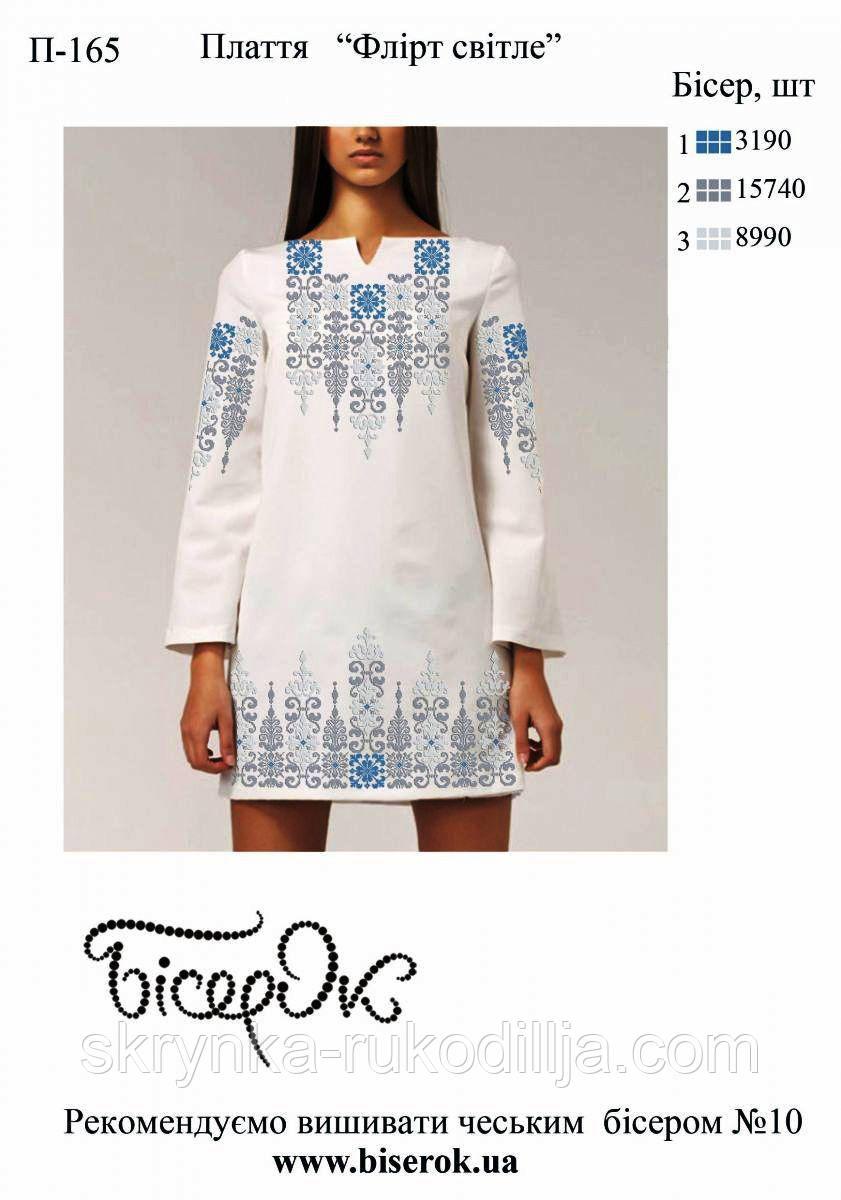 e97badc801e73d Заготовка для вишивки жіночого плаття бісером або нитками