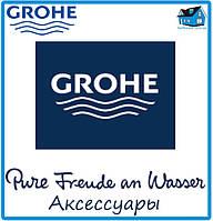 GROHE Аксессуары