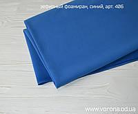 Зефирный фоамиран синий