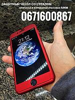 Чехол 360 градусов flovemi на айфон 5,6,7,8,6+,7+