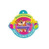 """Медаль """"Випускник початкової школи"""" 18.1057"""