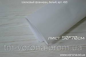 Шелковый фоамиран (белый) (50*70см)