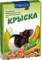 Корм «Крыска» для декоративных крыс Природа™, 500г