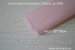 Шелковый фоамиран (сакура,светло розовый) лист 50*70см