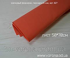 Шелковый фоамиран (светло красный, персидский мак) лист 70*50см