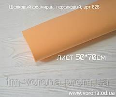 Шелковый фоамиран (персиковый) лист 70*50см
